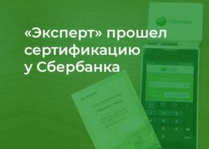 Терминалы Сбербанка совместимы с Экспертом